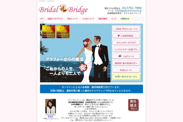 https://www.bridalbridge.jp/