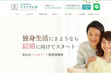 Screenshot of www.bridalsakai.com