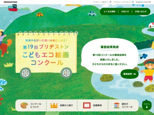 Screenshot of www.bridgestone.co.jp