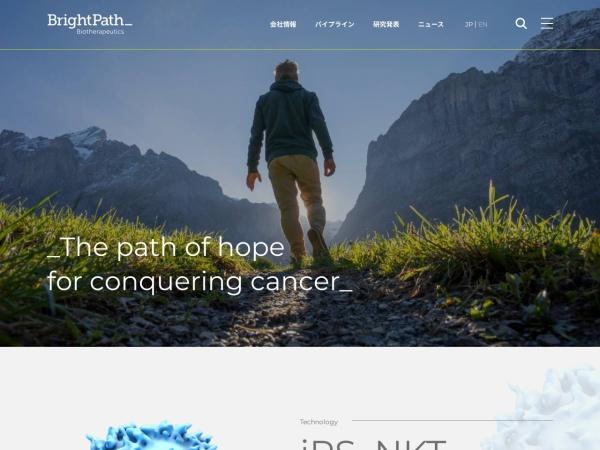 Screenshot of www.brightpathbio.com
