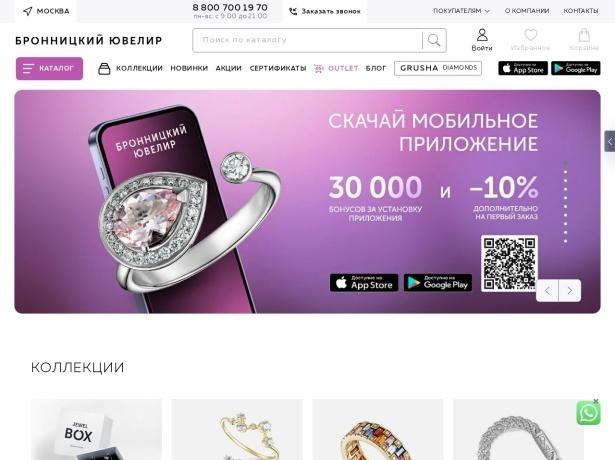 Screenshot of www.bronnitsy.com