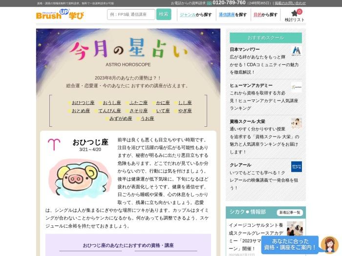 https://www.brush-up.jp/horoscope