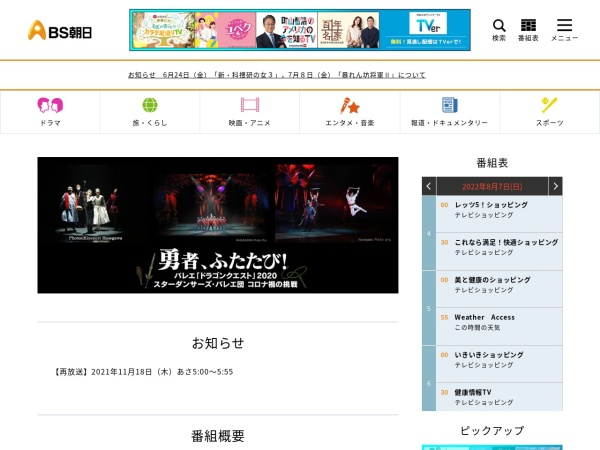 Screenshot of www.bs-asahi.co.jp