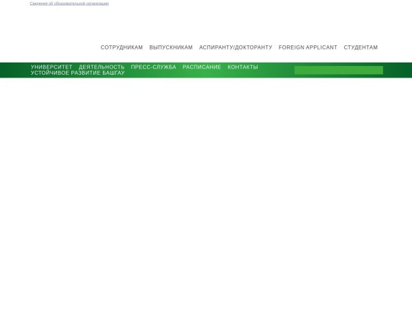 Screenshot of www.bsau.ru