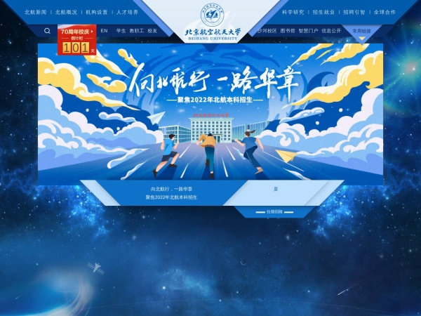 Screenshot of www.buaa.edu.cn