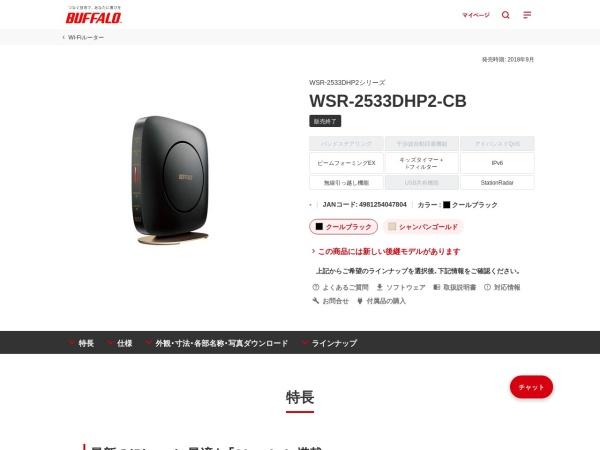 https://www.buffalo.jp/product/detail/wsr-2533dhp2-cb.html