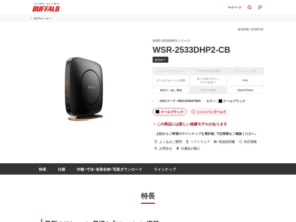 Screenshot of www.buffalo.jp