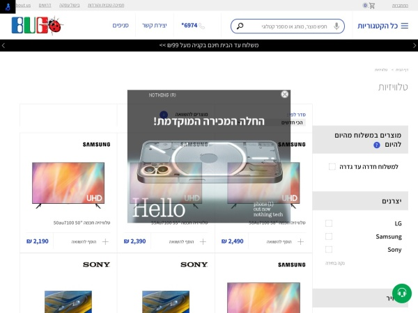 Screenshot of www.bug.co.il