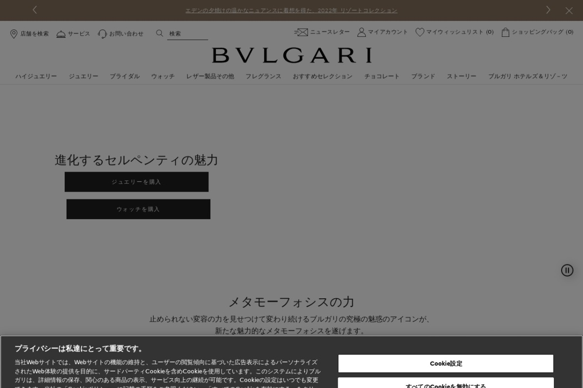 Screenshot of www.bulgari.com