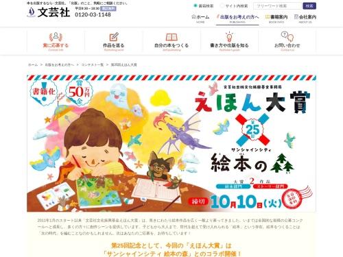 https://www.bungeisha.co.jp/ehon/
