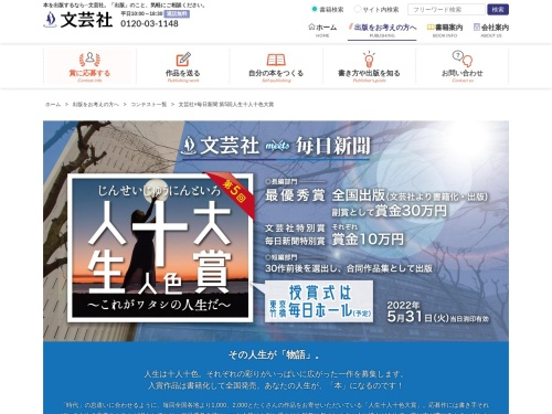 https://www.bungeisha.co.jp/jinsei/?utm_source=gdn&utm_medium=display&utm_campaign=jinsei&gclid=EAIaIQobChMIru-Lwouw4AIVsMXhCh0f8gKOEAEYASAAEgLsjvD_BwE