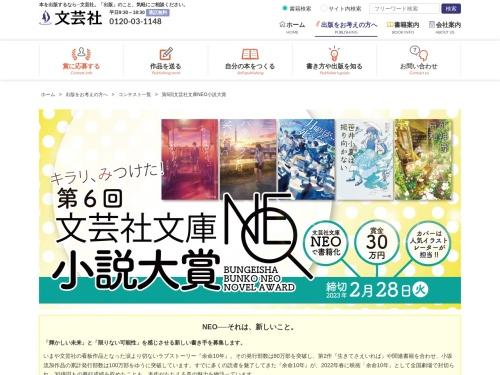 Screenshot of www.bungeisha.co.jp