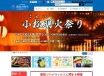 Screenshot of www.bungo-ohno.jp