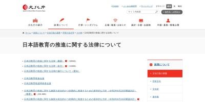 Screenshot of www.bunka.go.jp