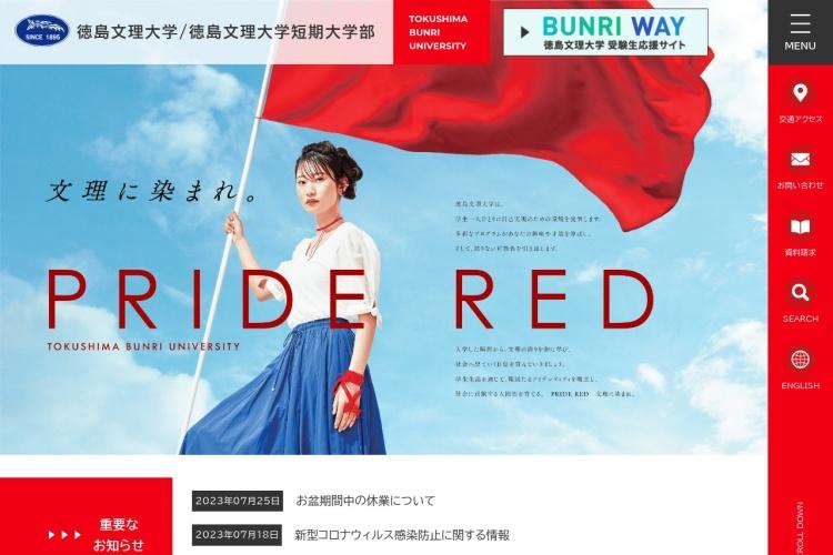Screenshot of www.bunri-u.ac.jp
