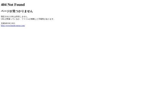 Screenshot of www.bunshi-messe.com