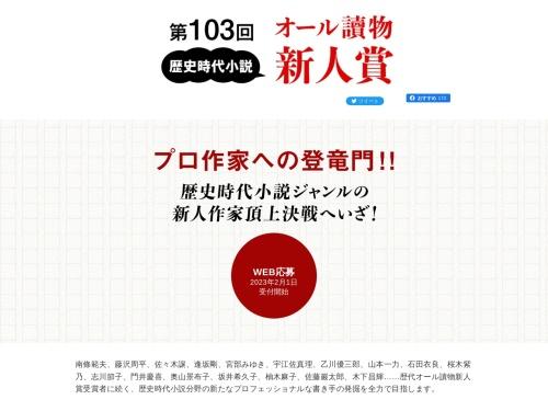 Screenshot of www.bunshun.co.jp