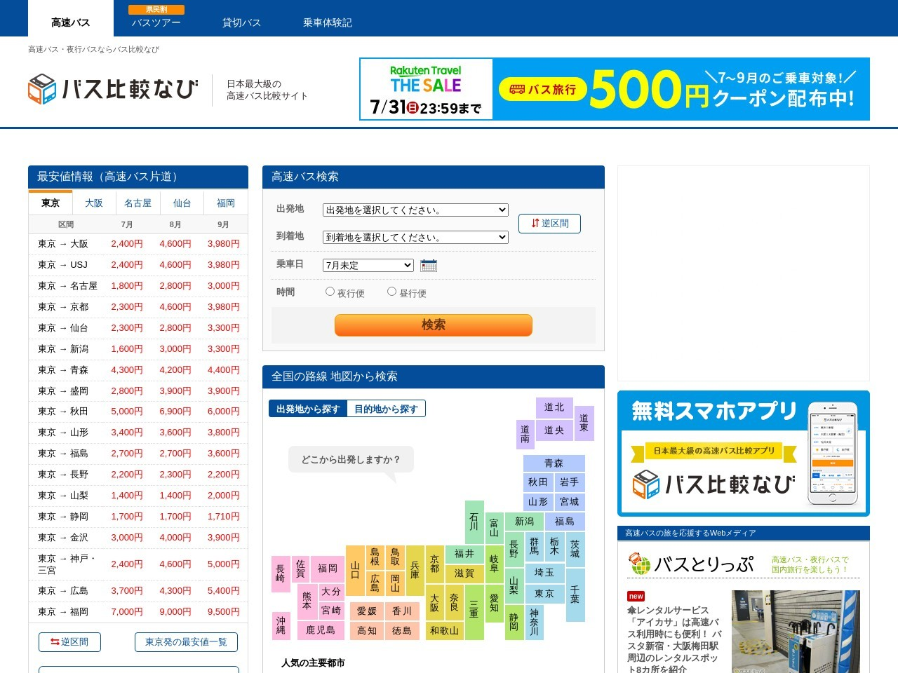 【自動投稿】 北海道をお得に旅できるバスの乗り放題フリーきっぷまとめ! 函館・札幌・小樽・網走・釧路 …