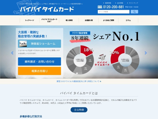 Screenshot of www.byebye-timecard.net