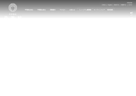 Screenshot of www.byodoin.or.jp