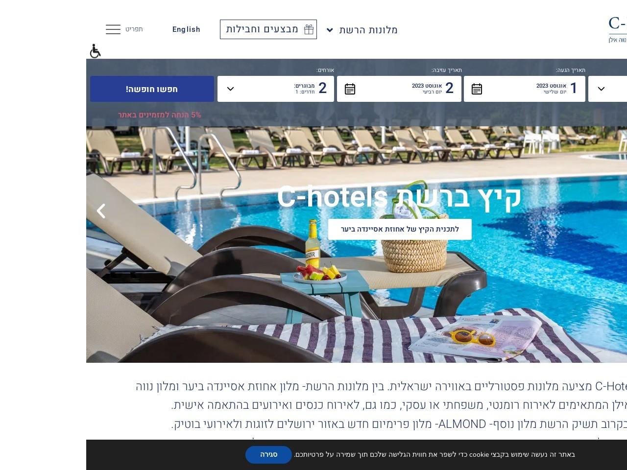 Screenshot of www.c-hotels.co.il