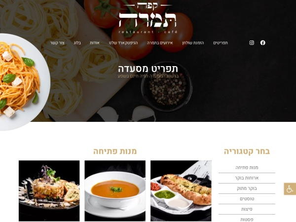 Screenshot of www.cafetamara.co.il