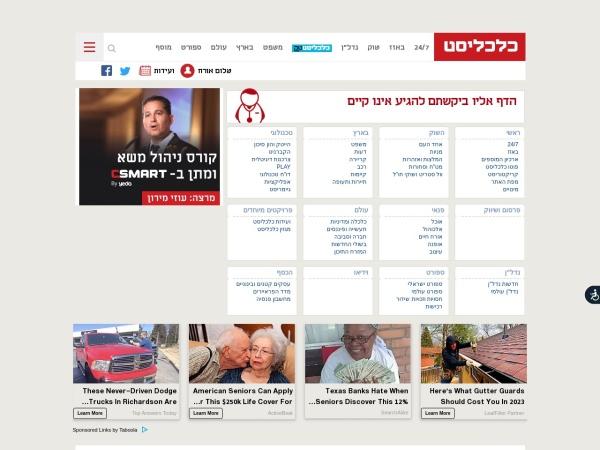 Screenshot of www.calcalist.co.il