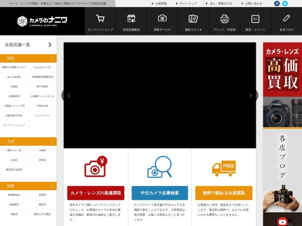 Screenshot of www.cameranonaniwa.co.jp