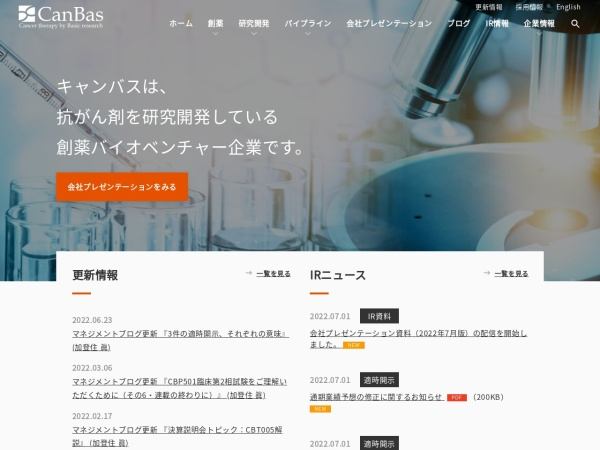 Screenshot of www.canbas.co.jp