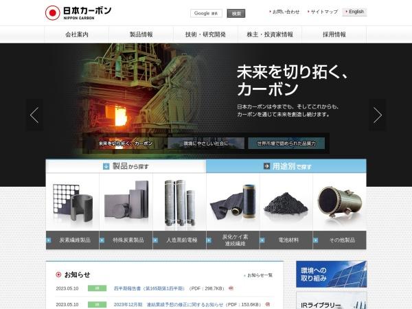 Screenshot of www.carbon.co.jp