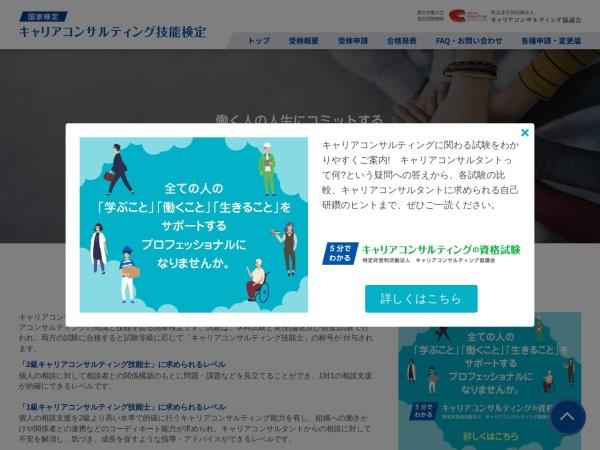 https://www.career-kentei.org/
