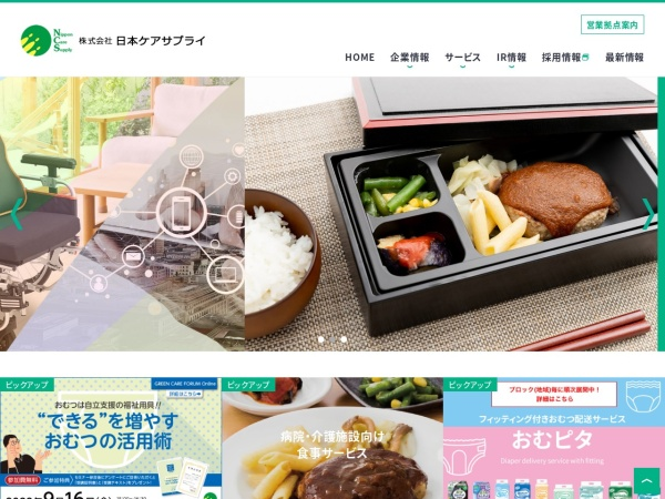 Screenshot of www.caresupply.co.jp