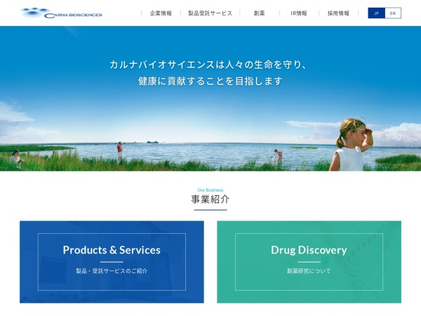 Screenshot of www.carnabio.com