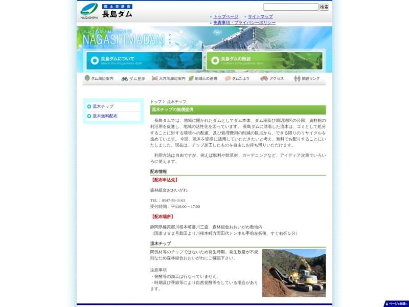 Screenshot of www.cbr.mlit.go.jp