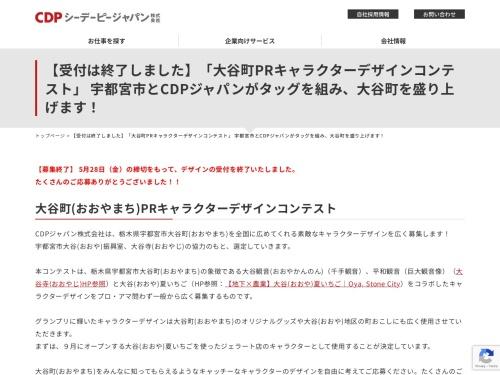 Screenshot of www.cdpjp.com