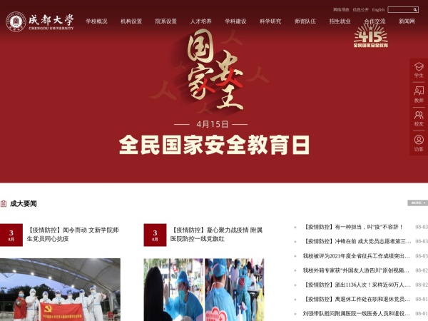 Screenshot of www.cdu.edu.cn