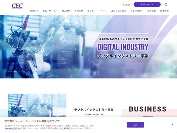 Screenshot of www.cec-ltd.co.jp