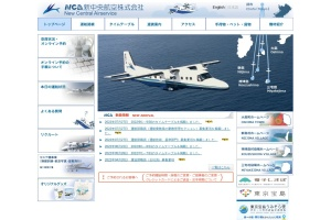 Screenshot of www.central-air.co.jp