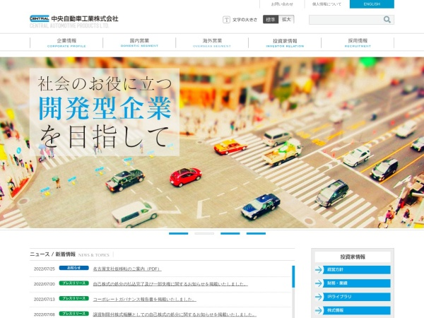 Screenshot of www.central-auto.co.jp