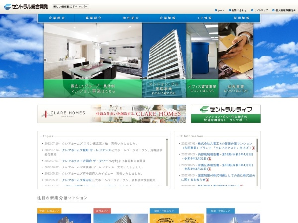 Screenshot of www.central-gd.co.jp