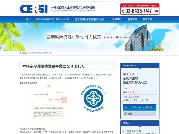 https://www.cersi.jp/test/