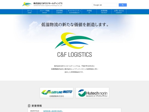 Screenshot of www.cflogi.co.jp
