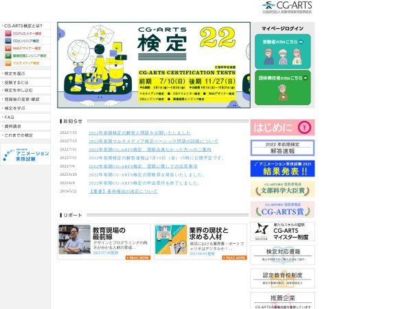 https://www.cgarts.or.jp/kentei/