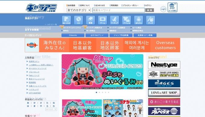Screenshot of www.chara-ani.com