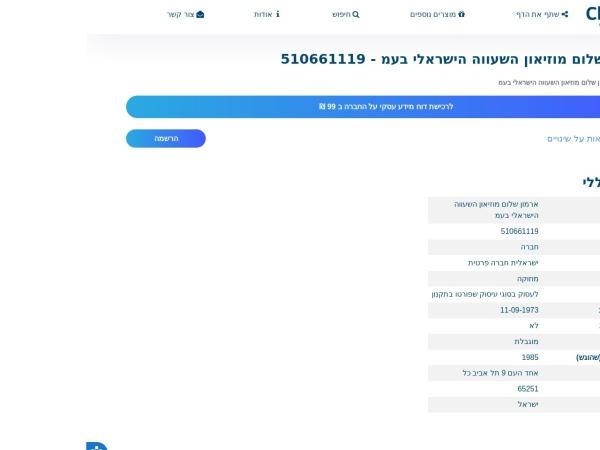 Screenshot of www.checkid.co.il