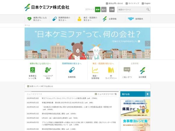 Screenshot of www.chemiphar.co.jp