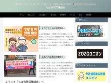 Screenshot of www.chiba-goudou.org