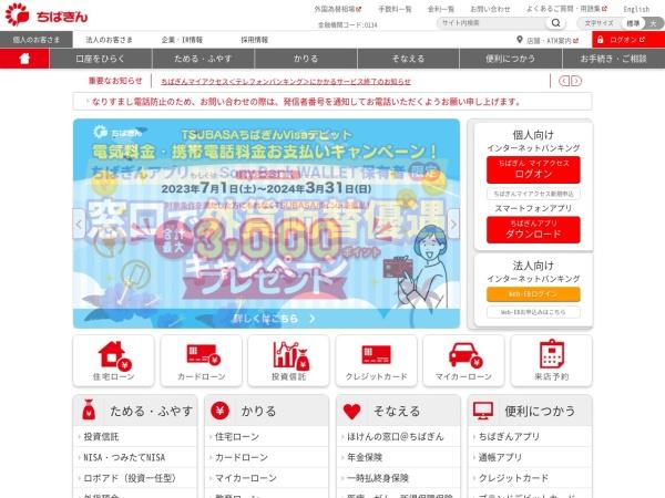 Screenshot of www.chibabank.co.jp