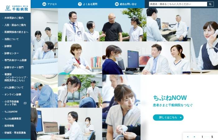 Screenshot of www.chibune-hsp.jp