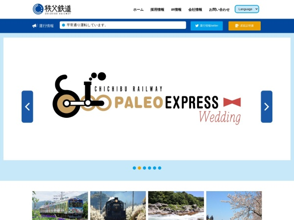 Screenshot of www.chichibu-railway.co.jp
